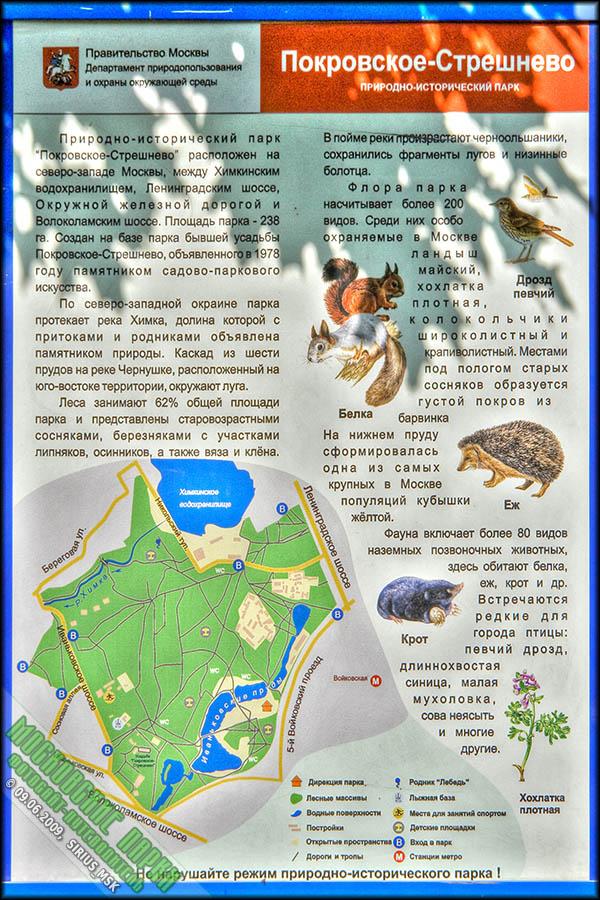 """""""Покровское-Стрешнево""""»."""